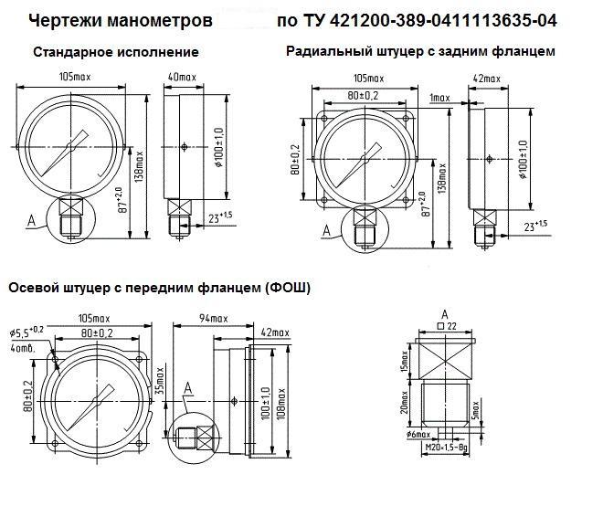 Чертеж манометров по ТУ421200-389-0411113635-04
